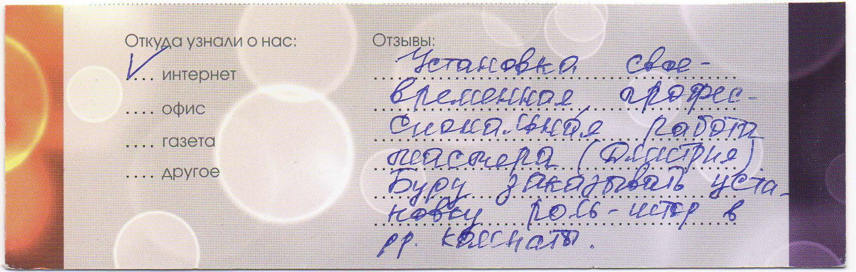 Установка своевременная, профессиональная работа мастера (Дмитрия). Буду заказывать установку роль-штор в др. комнаты.